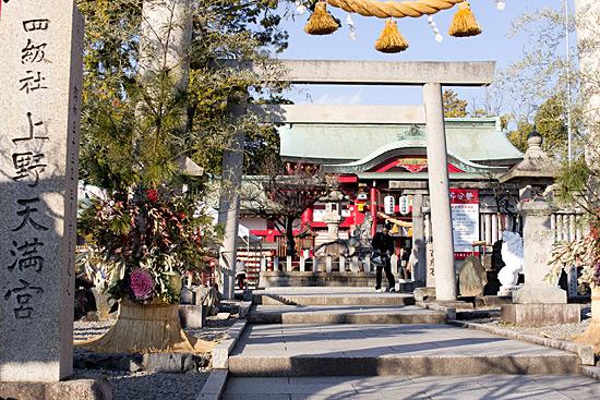 上野天満宮鳥居と拝殿