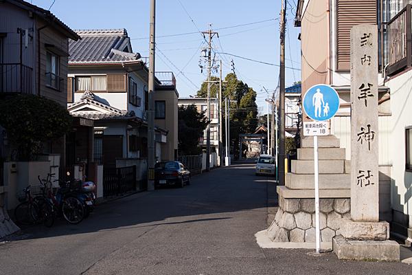 羊神社参道入り口