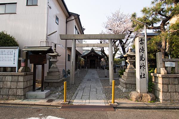 古傳馬神社入り口