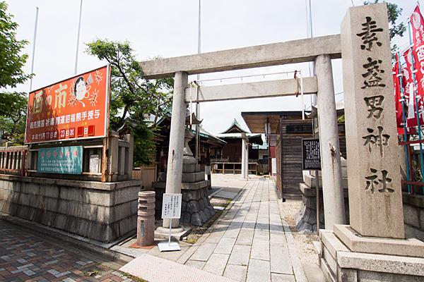 中村区日吉町素盞男神社