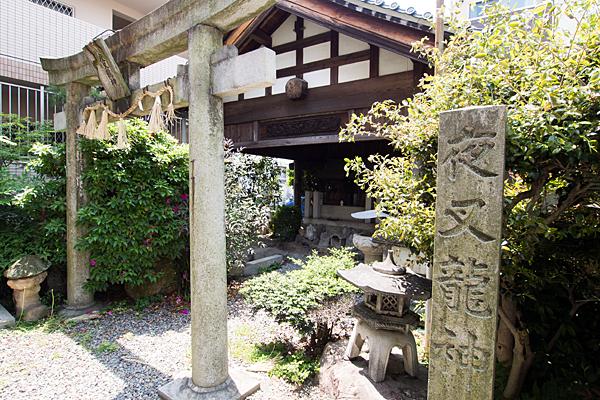 夜叉龍神社