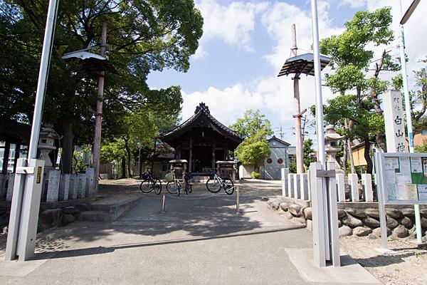 戸田白山社