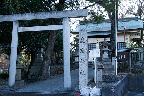 北千種愛宕神社