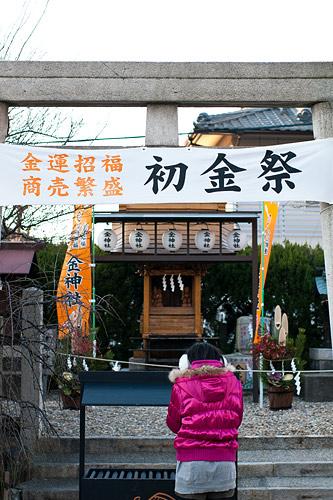 金神社(山田天満宮)