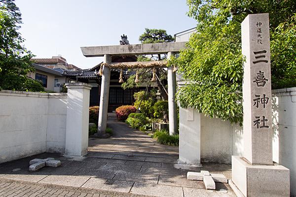 三喜神社(池下)