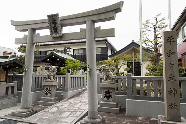 平和ヶ丘神社