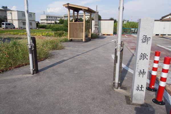 福屋御鍬神社