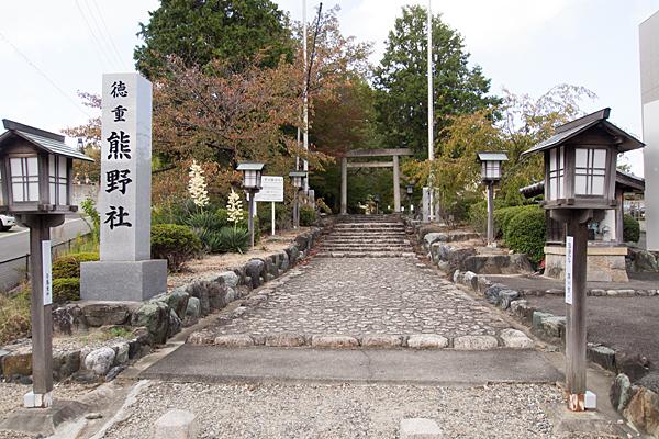 徳重熊野社