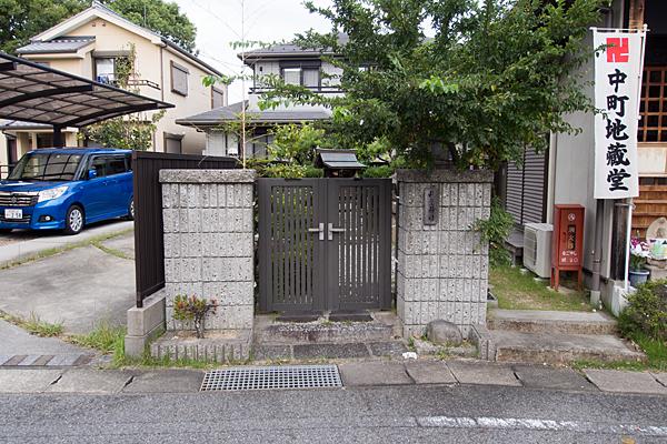 有松中町地蔵堂秋葉神社