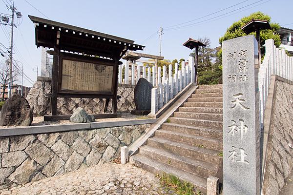 鳴海城天神社