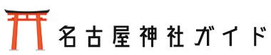 名古屋神社ガイド